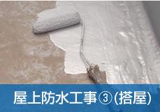 屋上防水工事③(搭屋)
