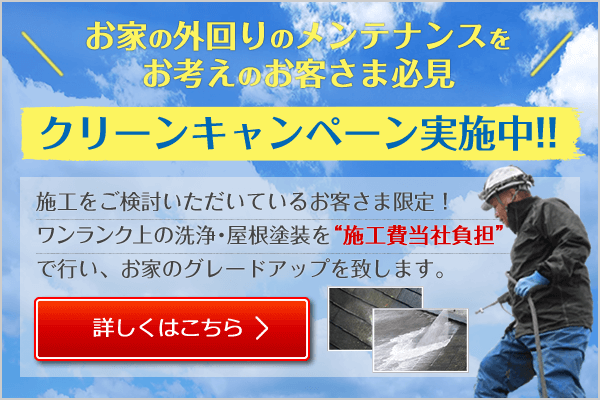 クリーンキャンペーン実施中!!