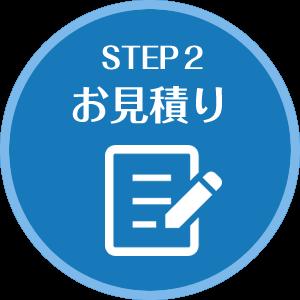 STEP2 お見積り