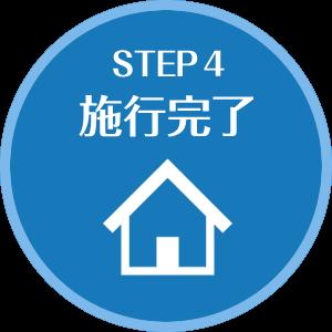 STEP4 施工完了