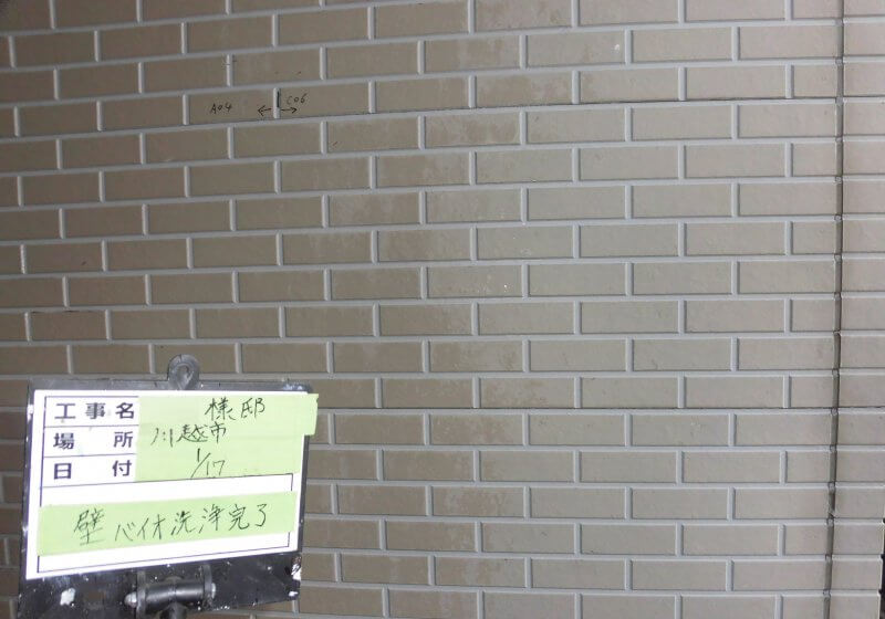 洗浄・塗装工事 戸建て 川越市